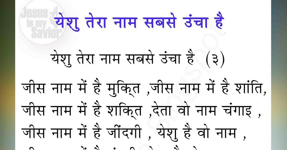 Yeshu Tera Naam Sabse Uncha He Jesus Song Lyrics Jesus Songs Christian Song Lyrics Jesus Hindi Songs Servants of yah media #soyahmedia. yeshu tera naam sabse uncha he jesus