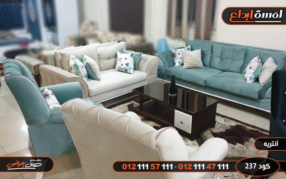 Living Room احلى ديكورات انتريهات 2021 صور انتريهات للاستقبال 2021 كتالوج احدث الانتريهات 2021 Home Decor Sofa Room