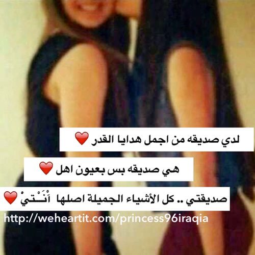 Pin By Safa On صديقتي A S Quotes For Book Lovers Besties Quotes Friends Quotes