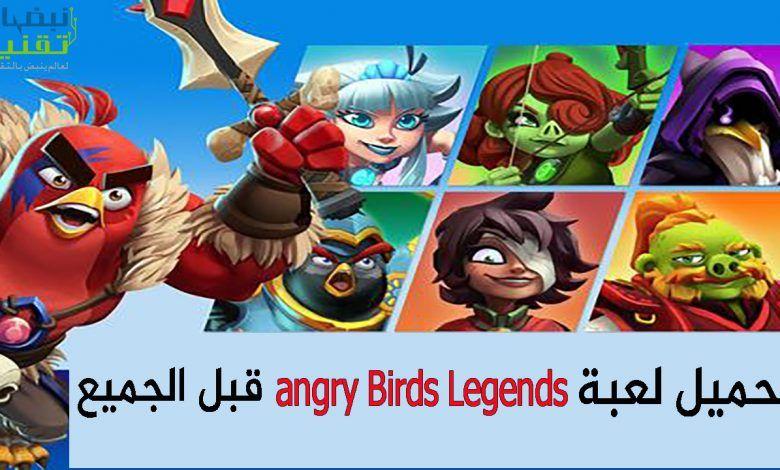 تحميل لعبة Angry Birds Legends قبل الجميع وقبل وصولها إلى جوجل بلاي Angry Birds Birds Poster