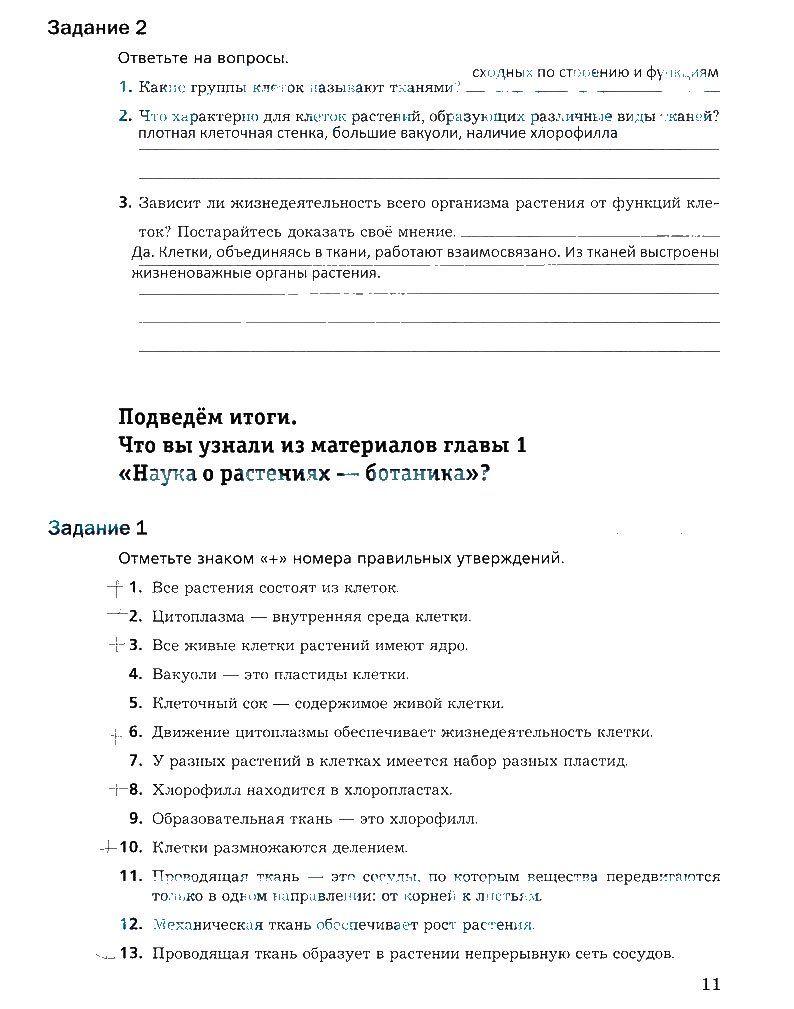 Гдз по истории россии 11 класс загладин козленко минаков петров