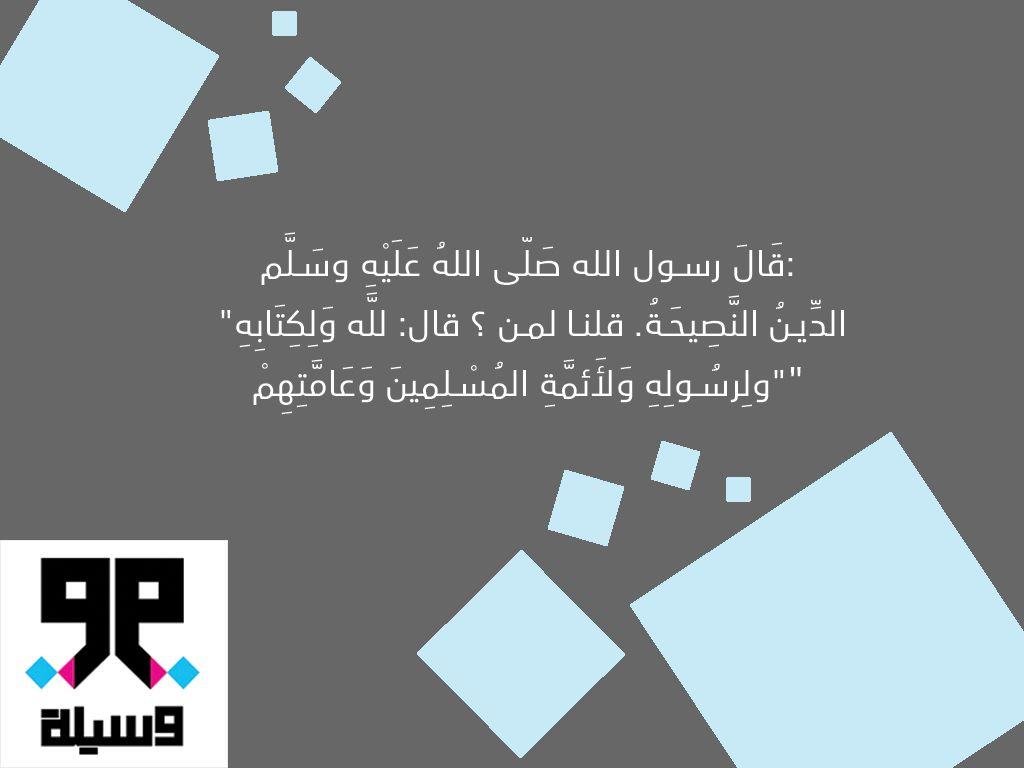 قال رسول الله صلى الله عليه وسلم الدين النصيحة قلنا لمن قال لله ولكتابه ولرسوله ولأ ئمة المسلمين وعامتهم حديث Gaming Logos Logos Pill
