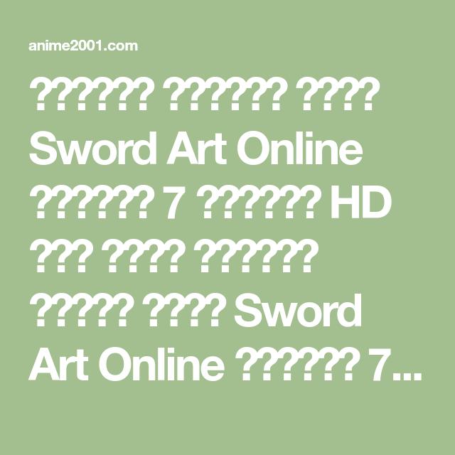 مشاهدة وتحميل انمي Sword Art Online الحلقة 7 مترجمة Hd اون لاين وتحميل مباشر انمي Sword Art Online الحلقة 7 كاملة اونلاين Sword Art Online Sword Art Online Art