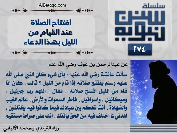 سنن نبوية افتتاح الصلاة عند القيام من الليل بهذا الدعاء Ramadan Kareem Words Islam