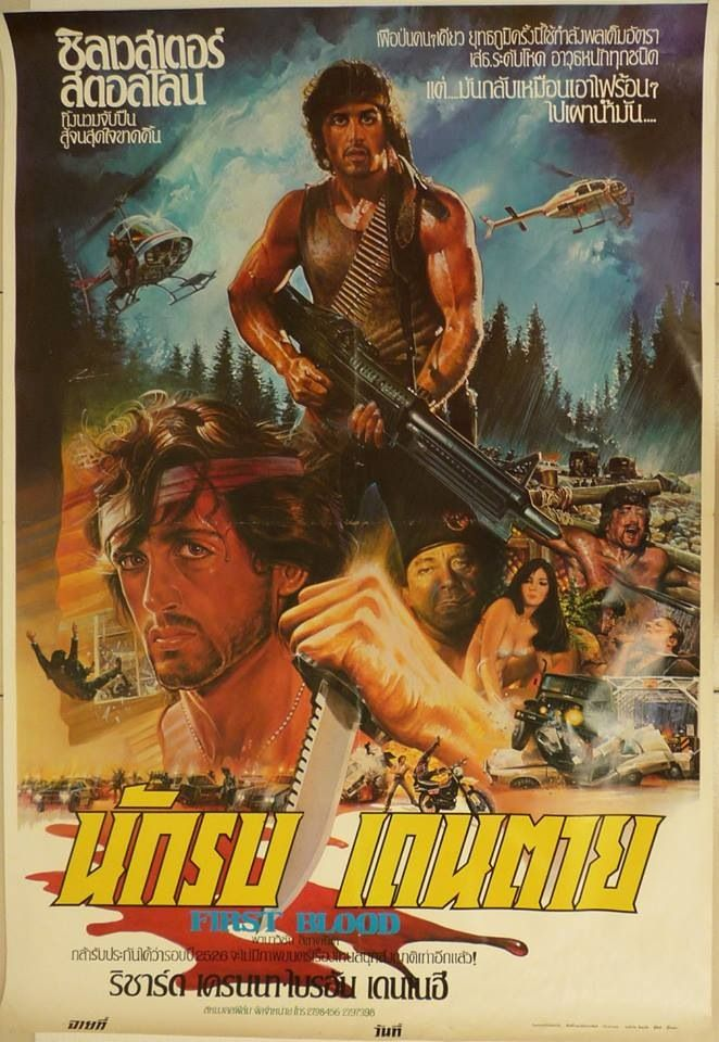 rambo first blood style a thailand poster movie