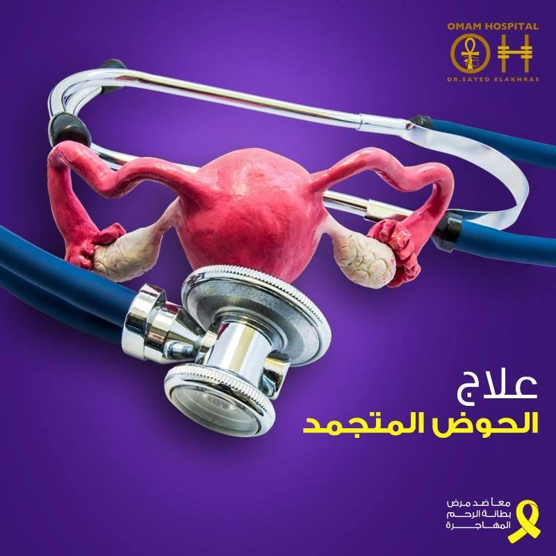 علاج الحوض المتجمد يتم عن طريق إجراء جراحة بالمناظير المتقدمة و قد تستمر الجراحة لمدة 6 ساعات فهذة الجراحة دقيقة جدا Earbuds Headphones Electronic Products