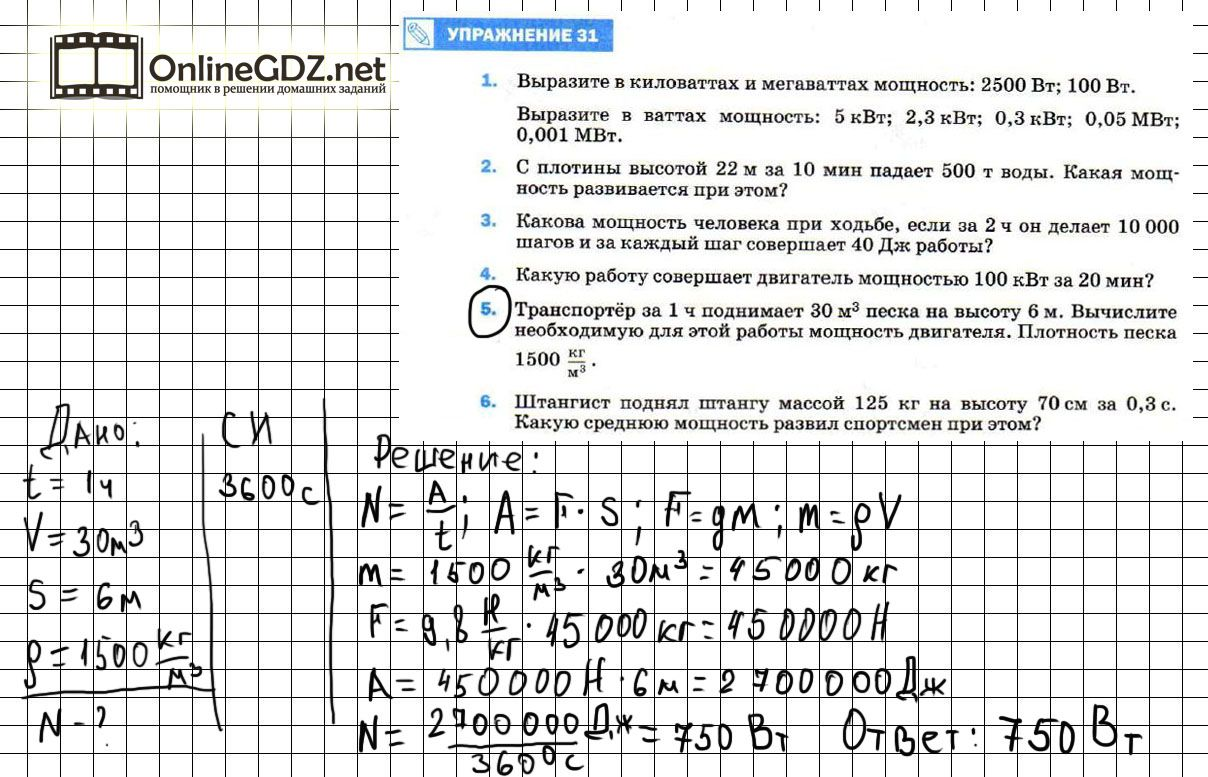 Гдз по печатной тетради по истории средних веков 6 класс репин а.в