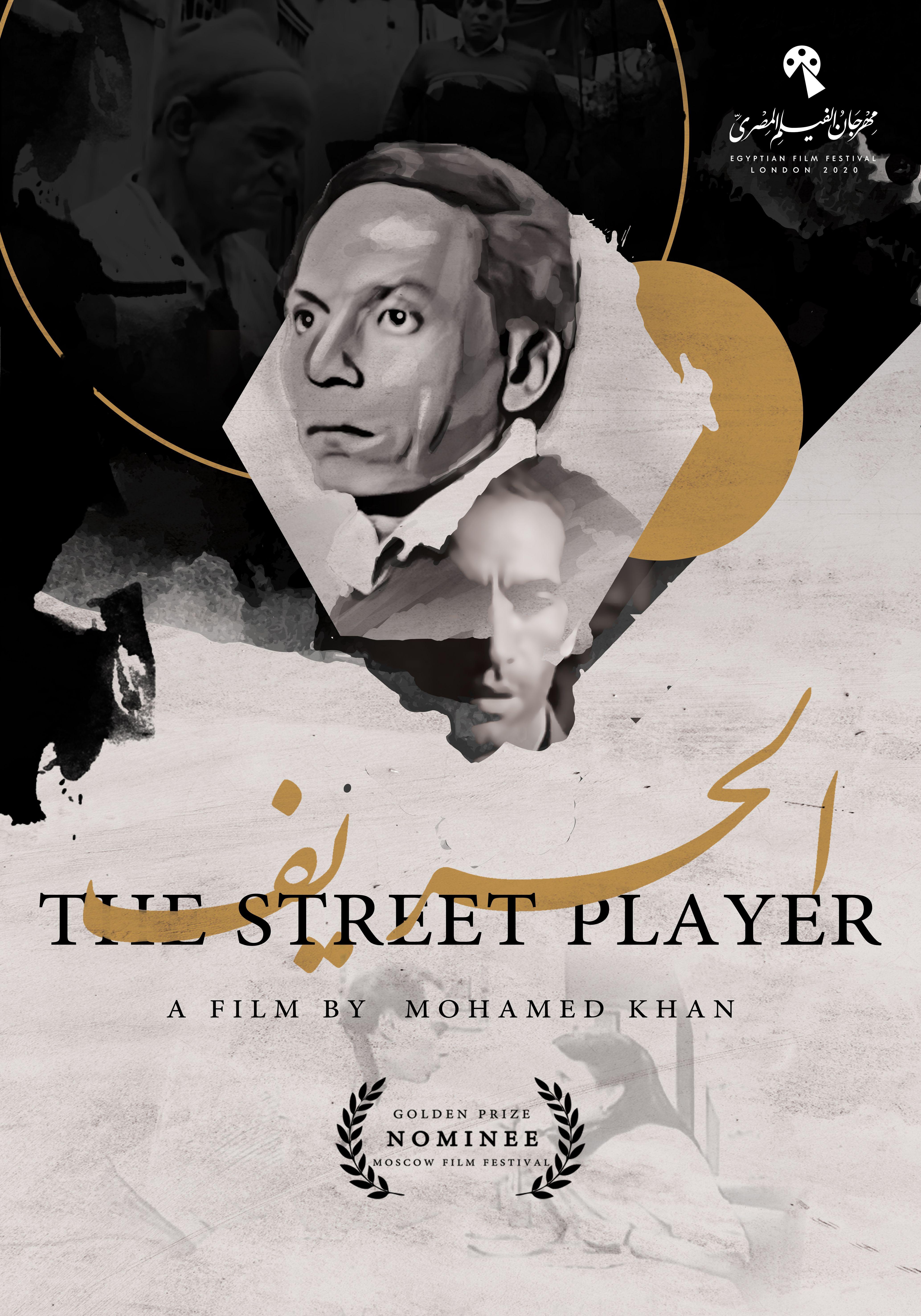 الحريف The Street Player Egyptian Movies Old Movie Poster Old Movie Posters