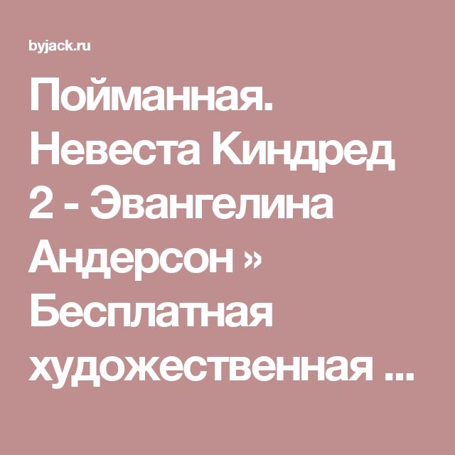 ЭВАНГЕЛИНА АНДЕРСОН НЕВЕСТЫ КИНДРЕД 2 СКАЧАТЬ БЕСПЛАТНО