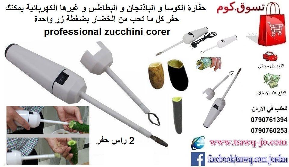 حفارة الكوسا و الباذنجان و البطاطس و غيرها الكهربائية Professional Zucchini Corer السعر 23 دينار متوفر التوصيل والشحن لجميع المح Kitchen Gadgets Tools Kitchen
