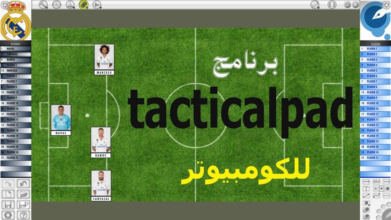 برنامج تحليل مباريات كرة القدم للكمبيوتر