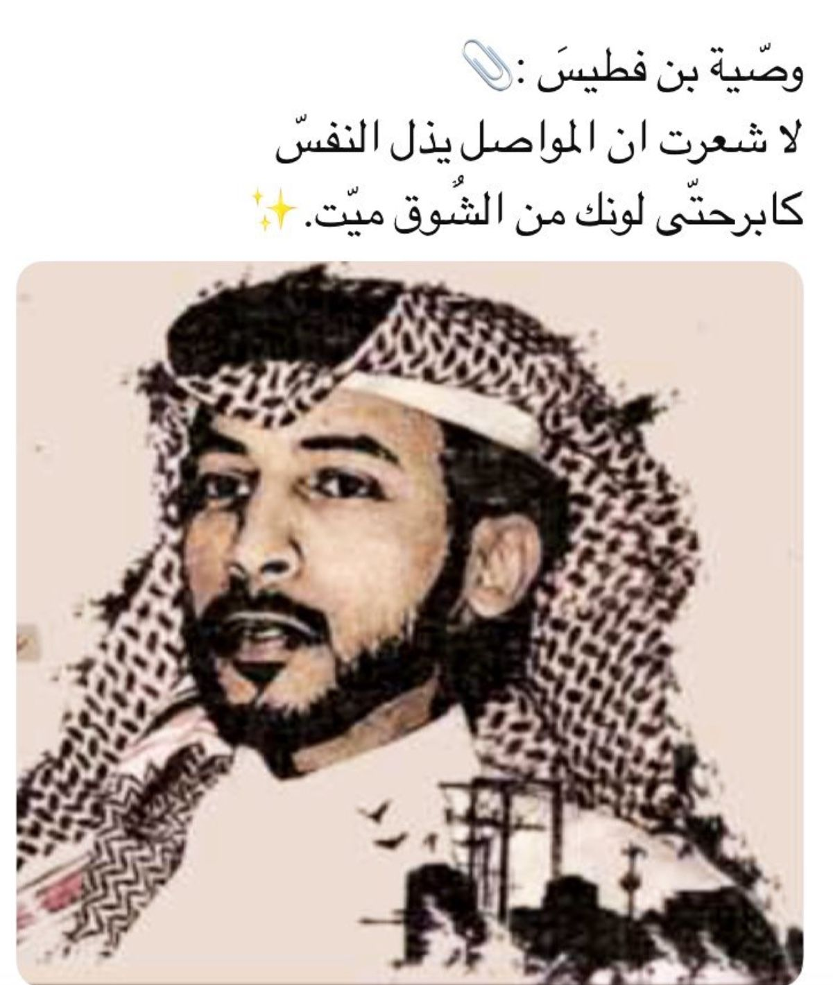 Pin By هيفا قل و On شعر Historical Figures Arabic Quotes Historical