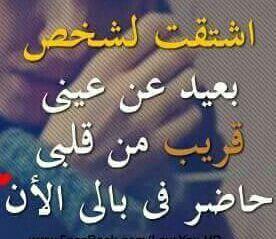 اشتقت لشخص Movie Quotes Funny Arabic Quotes Alphabet Tattoo Designs