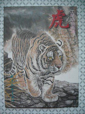 CHINESE PAINTINGS OF TIGERS | Compare Tiger Tiger Tattoo Books-Source Tiger Tiger Tattoo Books by ...