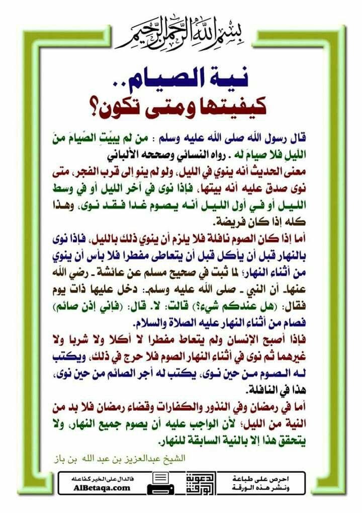 Pin By Chamsdine Chams On مقهى احلى الكلمات و بريق حروفها Learn Islam Islam Facts Islamic Teachings