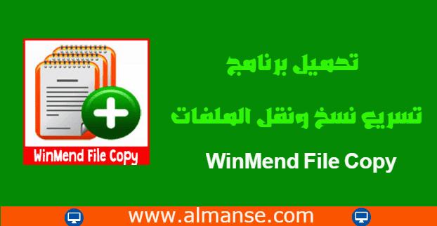 تحميل برنامج تسريع نسخ ونقل الملفات Winmend File Copy World Information Convenience Store Products
