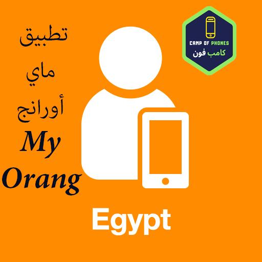 الحصول علي نت مجاني اورنج 2020 وتحميل تطبيق ماي أورانج My Orange Gaming Logos Egypt Phone