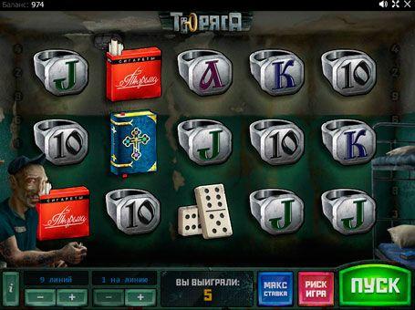 Тюряга игровой автомат в казино игровые автоматы инструкции по эксплуа