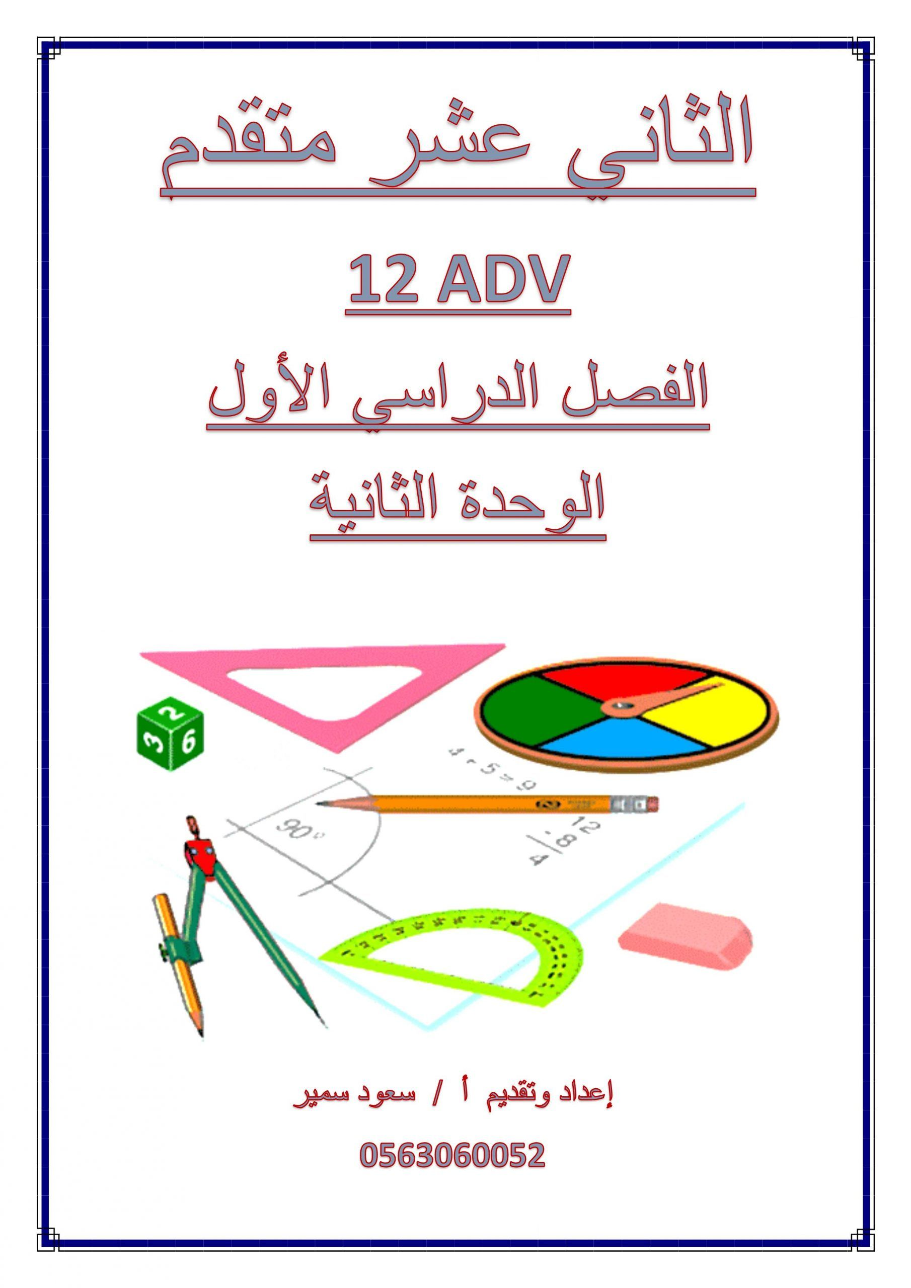 ورقة عمل تقدير ميل المنحنى وطول القوس من المنحنى للصف الثاني عشر متقدم مادة الرياضيات المتكاملة Pie Chart Chart