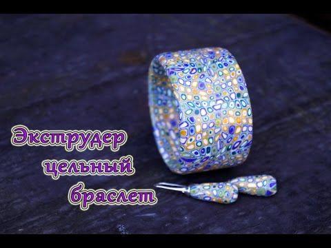 Цельный браслет из полимерной глины. Экструдерная техника. - Все о полимерной глине
