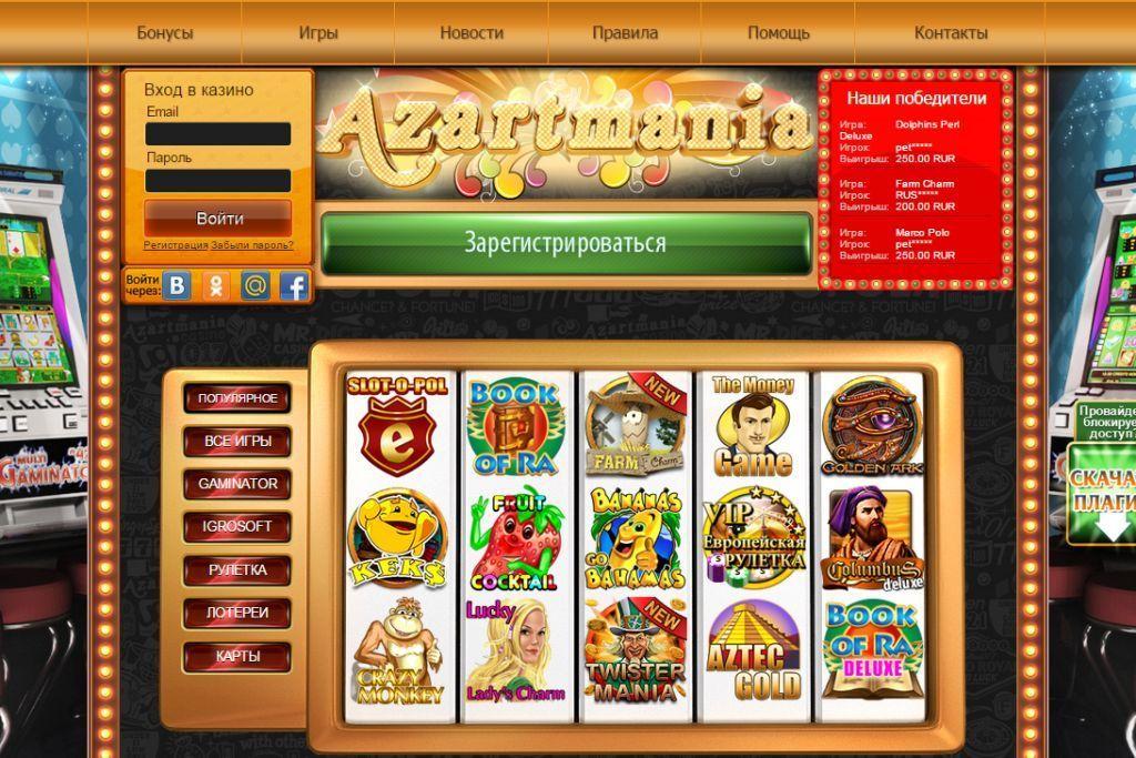 Игровые автоматы онлайн азартмания скачать игровые автоматы 2011