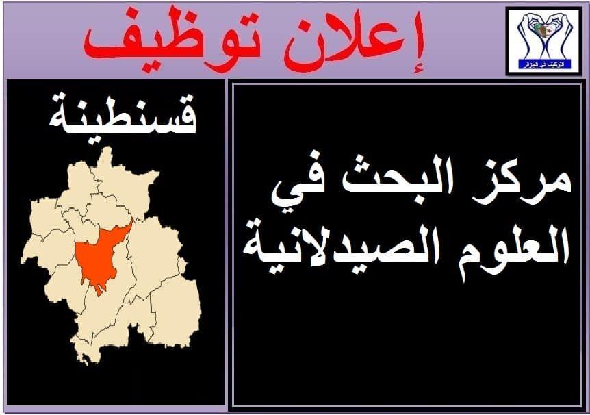 اعلان توظيف مركز البحث في العلوم الصيدلانية بولاية قسنطينة Arabic Calligraphy Calligraphy Art