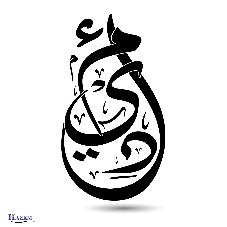 Arapca Dil Merkezi Adim Ondokuz Mayis Universitesi Banner Design My Design Design