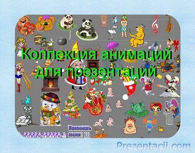 Animacii Dlya Prezentacij Prezentaciya