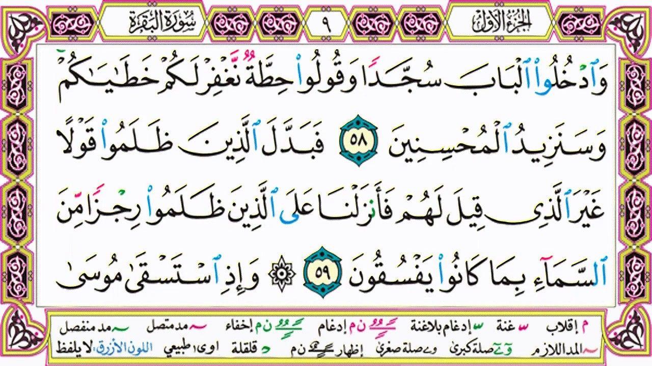 القرآن الكريم مقسم صفحات الشيخ حاتم فريد سورة البقرة صفحة 9 مكتوبة Quran