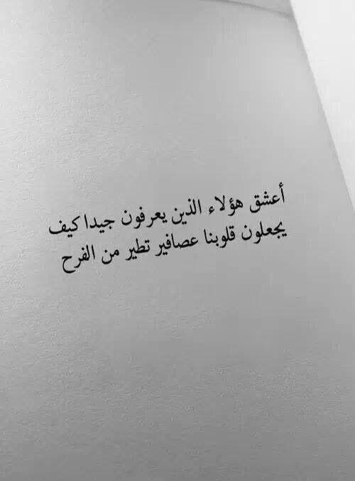 بهجة و فرح Beautiful Arabic Words Fabulous Quotes Amazing Quotes