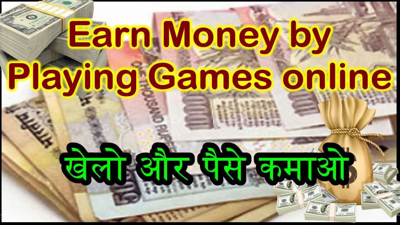How To Earn Money By Playing Game Onlineelo Aur Kamao[