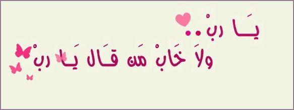 صور مكتوب عليها يا رب Sowarr Com موقع صور أنت في صورة Calligraphy Arabic Calligraphy