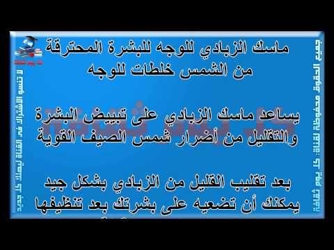 ماسك الزبادي للوجه للبشرة المحترقة من الشمس خلطات للوجه Arabic Calligraphy