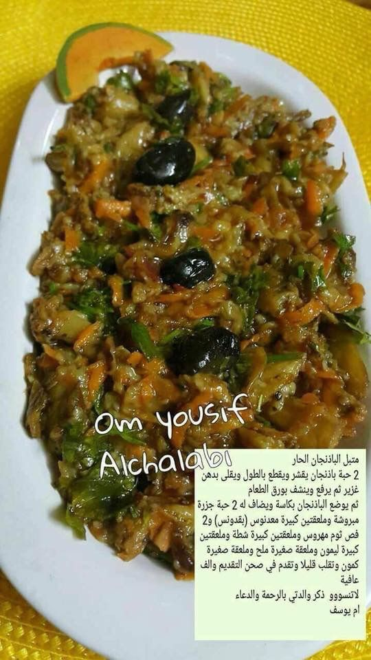 متبل باذنجان Cookout Food Middle East Recipes Tunisian Food