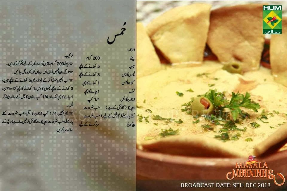 Hummus recipe by chef shireen anwar recipes sauces salad hummus recipe by chef shireen anwar forumfinder Choice Image