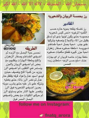 رز بحمسة الروبيان والشعيرية Cooking Recipes Desserts Arabic Food Food