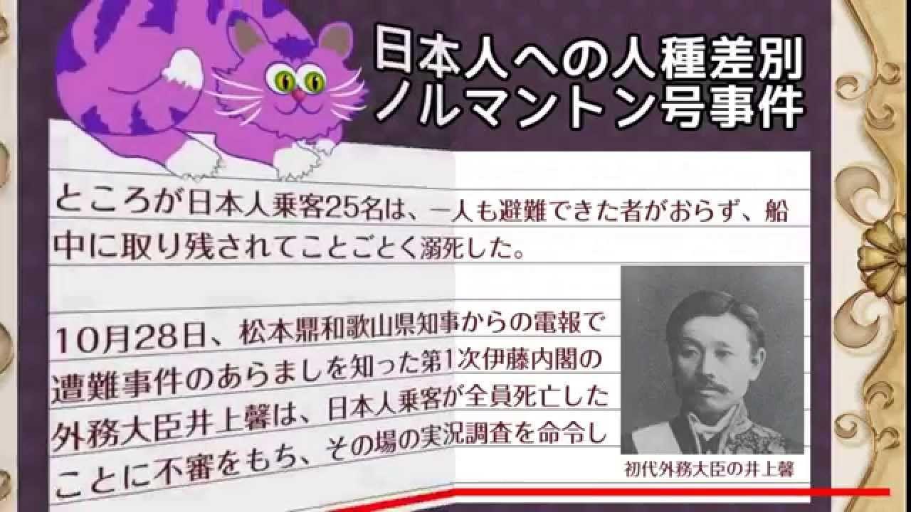 日本人への人種差別 ノルマントン号事件