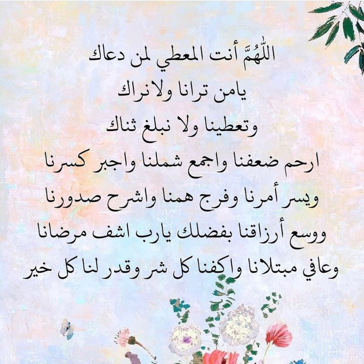 Pin By Inas Ali On اذكارات Islamic Pictures Quran Quotes Duaa Islam