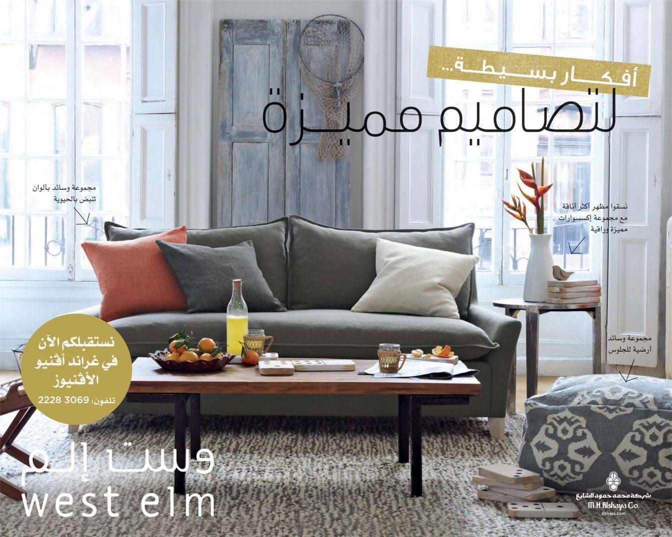 Westelm west elm modern furniture and home decor