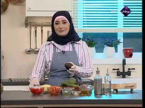 سلطة الأفوكادو - مطبخ منال العالم