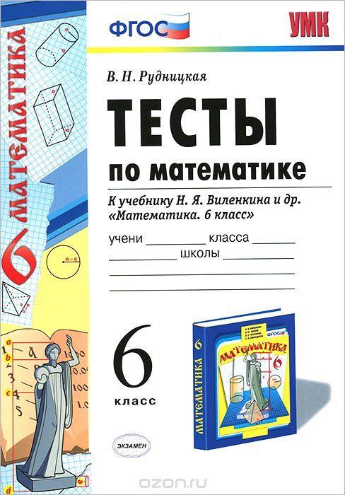 Контрольные работы по математике класс умк пнш tranesox  Контрольные работы по математике 1 класс умк пнш
