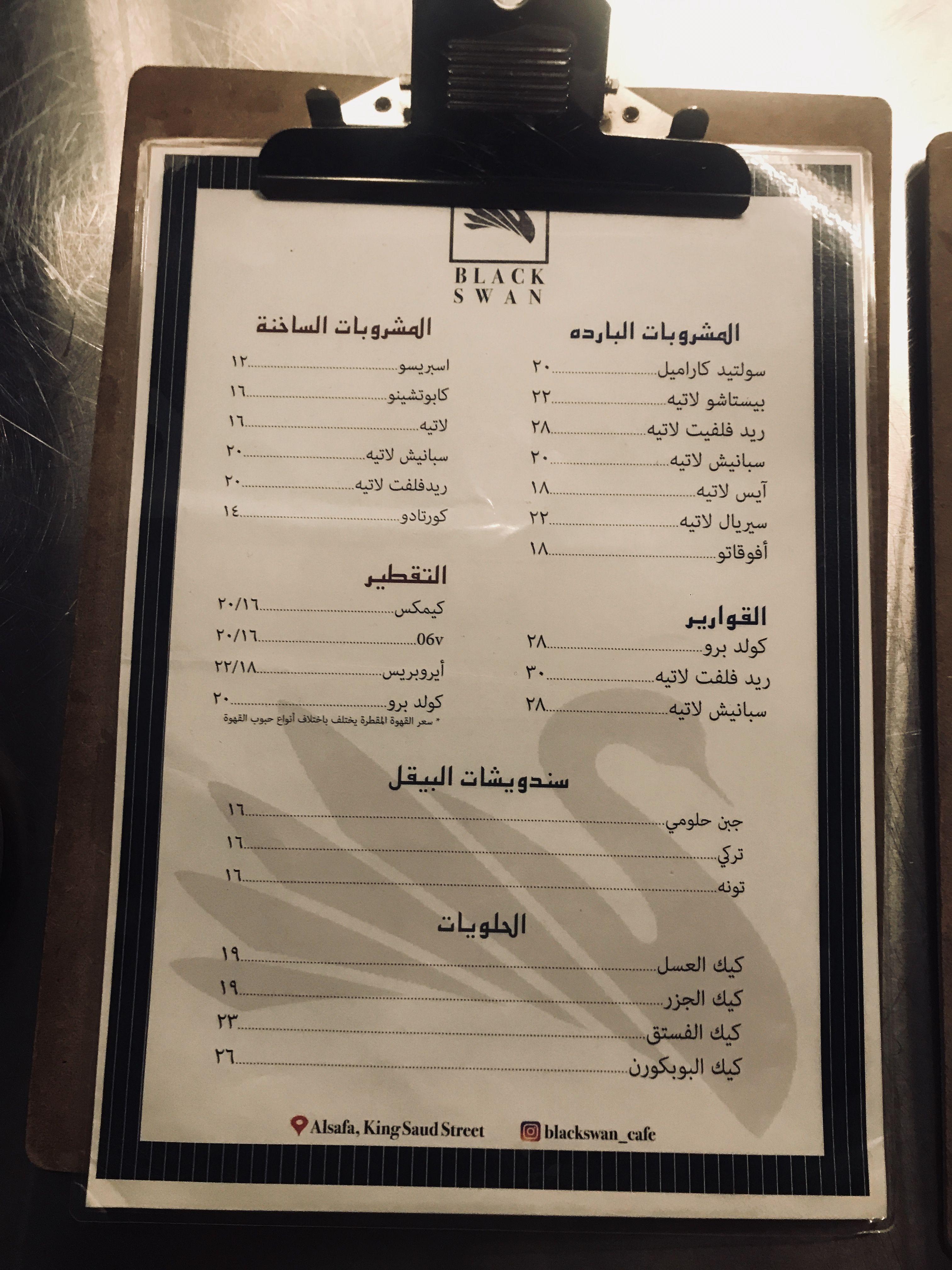 Pin By Abdulaziz Albassam On Saudi Coffee Club Coffee Club Black Swan Personalized Items