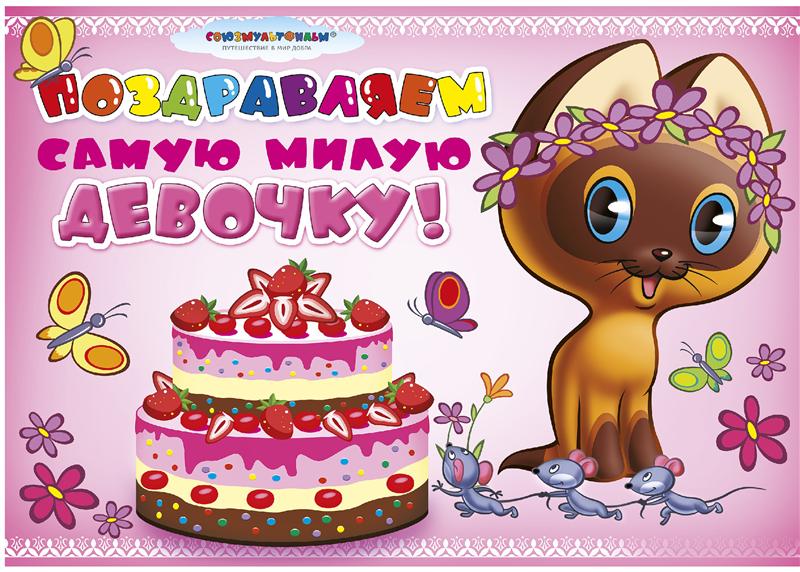 Поздравления открытка с днем рождения ребенку девочке
