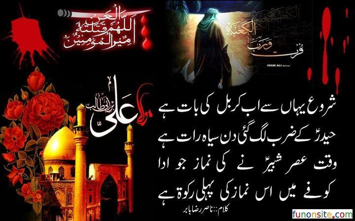 Islamic Pictures And Wallpapers Name Of Ali A S Wallpapers: 21 Ramadan Hazrat Imam Ali As Shahadat Wallpapers
