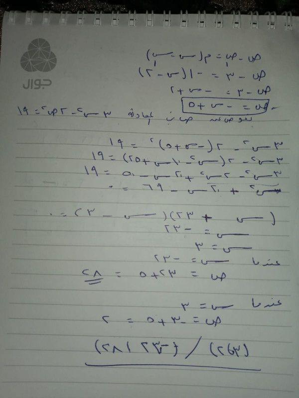 تم الإجابة عليه اوجد نقاط تقاطع المستقيم الذي ميله يساوي ١ ويمر بالنقطة ٢ ٣ In 2020 Math Math Equations