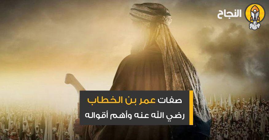 صفات عمر بن الخطاب رضي الله عنه وأهم أقواله Movie Posters Movies Poster