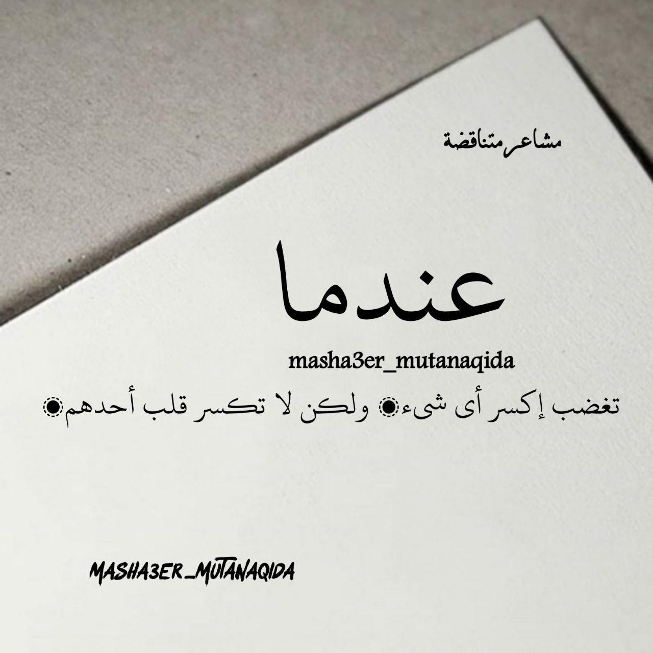 عندما تغضب إكسر أي شيء ولكن لا تكسر قلب أحدهم Calligraphy Arabic Calligraphy Instagram