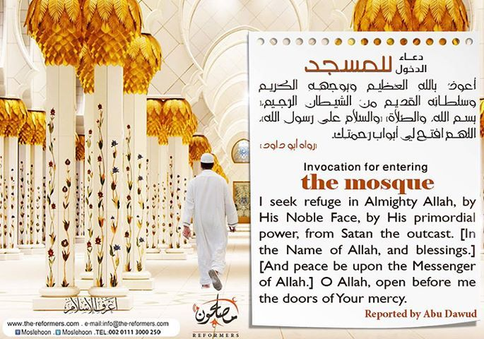 دعاء دخول المسجد Invocation Almighty Allah Mosque