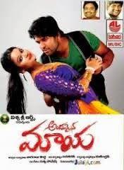 Andamaina Maya Movie Mp3 Songs Download Telugu 2014 Mp3 Song Download Mp3 Song Songs