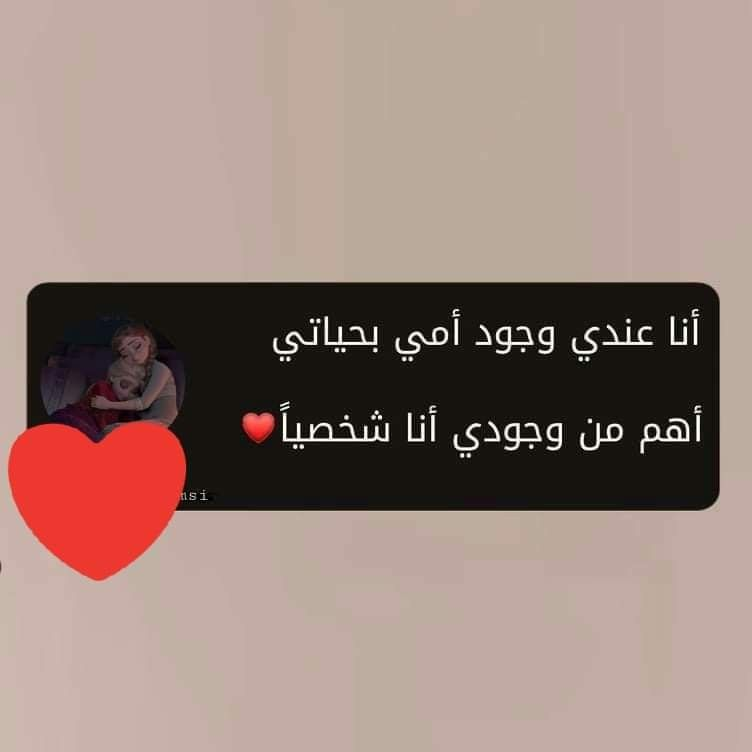 Pin By وحيده كالقمر On منوعاتي Arabic Love Quotes Quotes Love Quotes